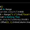 【Excel VBA学習 #58】特定のセルの右に列を挿入する