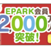EPARKスイーツでケーキが2500円オフで買える!