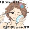 DHCマスカラベース EX +DHCボリュームマスカラ EX