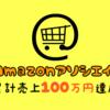 初心者でもブログ開始から8ヶ月でAmazonアソシエイト累計売上100万円達成したよ