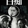 【映画】「白痴」(1951年) 観ました。(オススメ度★★★★☆)