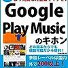 クラウド機能が便利!〜Google Play Musicを数ヶ月使ってみて〜