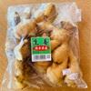 コストコで購入した生姜の保存と仕分け