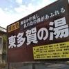 鳴子温泉 旅館 東多賀の湯