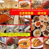 【オススメ5店】聖蹟桜ヶ丘・高幡不動・分倍河原(東京)にある点心が人気のお店