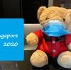 【新型コロナウィルス】シンガポールの取り組み ~現地の「COVID-19」情報~