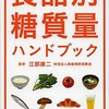 【カロリーコントロール】究極のダイエット方法