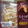 第一パン スイートポテトデニッシュ 鹿児島県産紅さつま 食べてみました