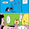 【子育て漫画】小学生のネーミングセンス