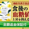 食後の血糖値の上昇を抑える!機能性表示食品「金の菊芋」(18-1226)