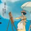 2/20日9時放送 風立ちぬ感想と主題歌が松任谷由美の「ひこうき雲」になった理由