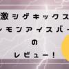 UHA味覚糖【激シゲキックス レモンアイスバー】のレビュー