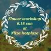 【告知】6/18(日) Flower workshop開催のお知らせ