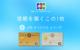 JCBカード入会キャンペーン 初年度年会費無料、さらに最大10,000円分プレゼントでお得に!