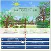 〈Information〉みはた虹の丘こども園が、みえ福祉第三者評価結果を公表しました。