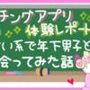 【漫画】マッチングアプリ体験レポート⑨〜出会い系で年下男子と会ってみた話〜