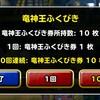 level.274【ガチャ・雑談】今週の竜神王ガチャ&宣言