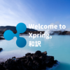 Welcome to Xpring 和訳