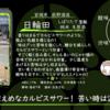【木曜日の季節物】日輪田 しぼりたて生酛純米生原酒【FUKA🍶YO-I】