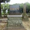 年神社境内「鎮魂の碑」