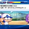 【選手作成】サクスペ「強化あかつき高校 一塁手作成①」