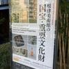 2020年11月21日(土)/根津美術館/山種美術館/Bunkamura ザ・ミュージアム/他