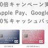 ポイントインカムでJCBCARDW/JCBCARDWlplusLを発行して6000円分稼げる!ApplepayGooglepayの利用で20%バックも適用!