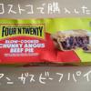 アンガスビーフパイを食べた感想【コストコ】