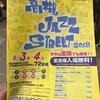【町中がジャズ】改札と抜けるとそこはジャズ 主要出演者リストあり 第21回高槻ジャズストリート 大阪府高槻市 5月3日金4日土 町中でジャズが夜まで続く