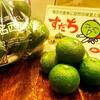 【下京区の焼き鳥屋!大吉堀川高辻店】生搾りすだちチューハイ!焼き鳥&居酒屋