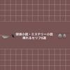 探偵小説・ミステリー小説における痺れるセリフ5選