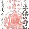 桃太郎神社の御朱印