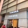 千疋屋総本店 日本橋本店 フルーツパーラー&レストラン(再訪:2018年7月)