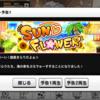 お次のイベントは「SUN♡FLOWER」のようです!