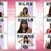 『乃木坂46時間TV』期別コーナー発表 1期生9人は同期会 オオカミちゃん企画も