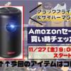 【サイバーマンデー2020】Anker Nebula Capsule II|Amazonセール買い時チェッカー予告編【ブラックフライデー】