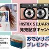 install SQUARE SQ6発売キャンペーンおでかけポーチプレゼント