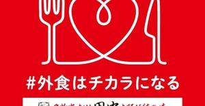 【グルメ】串カツ田中が外食業界活性化プロジェクト「#外食はチカラになる」に参画 ~10月14日スタート