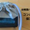 【夏場のお弁当に】幼稚園バッグにも入るコンパクトな「保冷巾着」