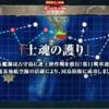 艦これ 2017 春イベント E4 乙 結果
