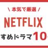 【最新2020年版】Netflixの本気でおすすめドラマ10作品|海外・国内ドラマをガチで厳選