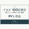 【祝・100記事】何も知らずに始めたブログでなんだかんだ100記事書いてた【PV・収益】