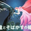 【映画】竜とそばかすの姫