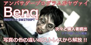 BenQアンバサダープログラムがヤヴァイ! 写真用モニタを借りたら最後、そんなみんな買うほどいいの?