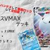 【ポケカ】インテレオン型「トゲキッスVMAX」デッキ