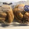 低糖質商品レビュー:53 ローソンの大麦のチーズデニッシュ