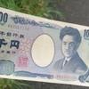 1000円札拾って使っちゃった。。