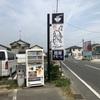 浜松の新店w