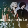【Fear, and Loathing in Las Vegas】(ラスベガス)2020年フェス曲を予習しよう!!定番曲を5曲紹介!!