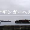 【釣り】ヤギンガーへの道